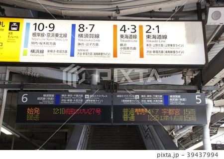 発車標(横須賀線 大船駅) 39437994