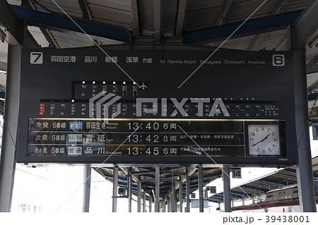反転フラップ式案内表示機(京急川崎駅) 39438001