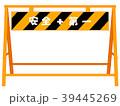 工事現場のバリケード 39445269
