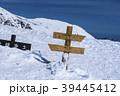 乗越浄土 木曽駒ヶ岳 コルの写真 39445412