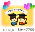 卒業 子供 男のイラスト 39447755