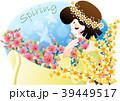 春 女性 女のイラスト 39449517