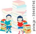 読書 子供 男のイラスト 39449746