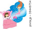 読書 本 子供のイラスト 39449754