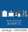 父の日 プレゼント ギフトのイラスト 39452662