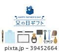 父の日 プレゼント ギフトのイラスト 39452664