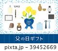 父の日ギフト 広告用素材 39452669