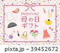 母の日ギフト 広告用素材 39452672