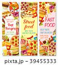 食 料理 食べ物のイラスト 39455333