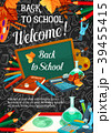 スクール 学校 バックのイラスト 39455415