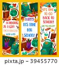 スクール 学校 バックのイラスト 39455770