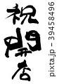 祝開店 筆文字 開店のイラスト 39458496