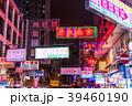 《香港》旺角(もんこっく)・ネオン街 39460190
