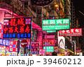 《香港》旺角(もんこっく)・ネオン街 39460212