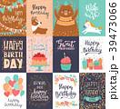 誕生日 カード 葉書のイラスト 39473066