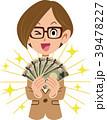 女性 お金 嬉しいのイラスト 39478227