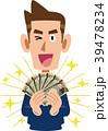 男性 お金 嬉しいのイラスト 39478234
