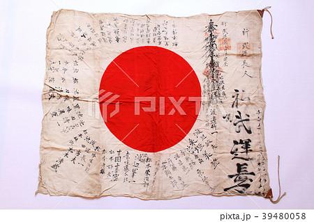 出征兵士への寄せ書きが書かれた日ノ丸の国旗 39480058