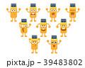 USB スティック メモリのイラスト 39483802