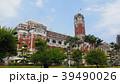 台湾 総統府 39490026