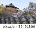 信貴山 39491300