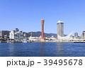 神戸 神戸港 風景の写真 39495678