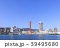 神戸・都市風景 39495680