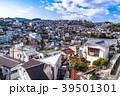 都市風景 都市 街並みの写真 39501301