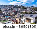 都市風景 都市 街並みの写真 39501305