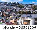 都市風景 都市 街並みの写真 39501306
