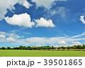 青空 空 公園の写真 39501865