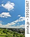 青空 空 街並みの写真 39501867