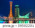 《兵庫県》神戸・ベイエリアの夜景 39502201