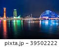 《兵庫県》神戸・ベイエリアの夜景 39502222