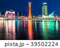 《兵庫県》神戸・ベイエリアの夜景 39502224