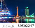 《兵庫県》神戸・ベイエリアの夜景 39502247