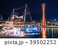 《兵庫県》神戸・ベイエリアの夜景 39502252