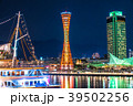 《兵庫県》神戸・ベイエリアの夜景 39502256