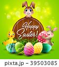 EASTER イースター 復活祭のイラスト 39503085
