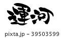 筆文字 運河 うんが イラスト  39503599