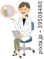 医者 女性 ベクターのイラスト 39508460