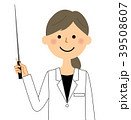 医者 女性 女医のイラスト 39508607