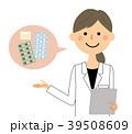 薬剤師 女性 ベクターのイラスト 39508609