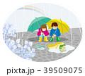 梅雨の風景 クリップアート- 2人の子供 39509075
