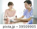 説明 歯科医 歯医者の写真 39509905