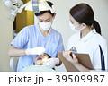 男女 治療 歯医者の写真 39509987