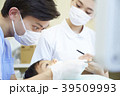 歯医者の治療 39509993