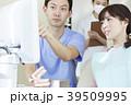 歯医者の治療 39509995