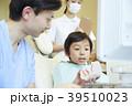 男の子 説明 医者の写真 39510023