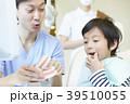 歯医者の治療 39510055